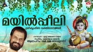 മയിൽപ്പീലി   Mayilpeeli Devotional Songs   KJ Yesudas Guruvayoorappan Devotional Songs   Jaya Vijaya