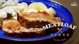 美式焗肉卷 - 假如我是特首 Meatloaf - Make Hong Kong Great Again