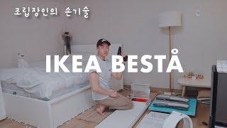 이케아 베스토 거실장 수납장 같이 조립해요 / IKEA…