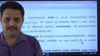 I PUC | Sanskrit | Jyotishikasya Dinam-01