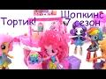 Май Литл Пони Мультик. Тортик для Твайлайт! MLP Шопкинс на Русском #Игрушкидлядевочек
