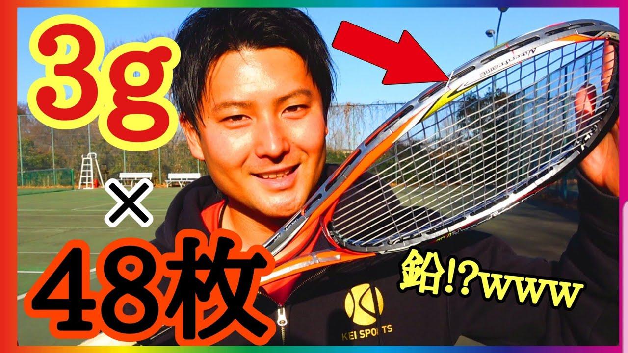 ラケット 重り テニス