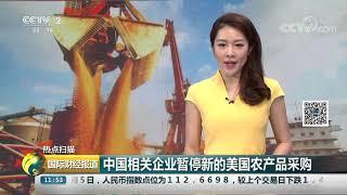 [国际财经报道]热点扫描 中国相关企业暂停新的美国农产品采购  CCTV财经