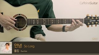안녕 So Long - 폴킴 Paul Kim (호텔델루나 ost) 「Guitar Cover」 기타 커버, 코드, 타브 악보