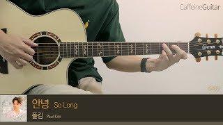 Gambar cover 안녕 So Long - 폴킴 Paul Kim (호텔델루나 ost) 「Guitar Cover」 기타 커버, 코드, 타브 악보