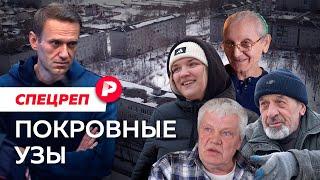 Жизнь в городе, где сидит Навальный / Редакция спецреп