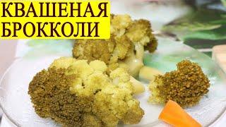 Квашеная брокколи: Очень вкусная квашеная капуста брокколи