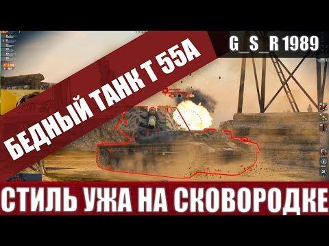 WoT Blitz - Что курят эти танкисты.Картонный Т-55А на грани СРЫВА- World Of Tanks Blitz (WoTB)