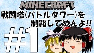 【Minecraft】戦闘塔(バトルタワー)を制覇してやんよ!! #1【ゆっくり実況】 thumbnail