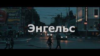 Энгельс (2013) 30fps