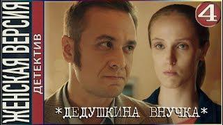 Дедушкина внучка (2019). 4 серия. Детектив, сериал.