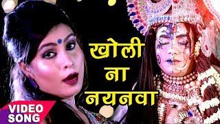 Sanjana Raj कावर भजन 2017 - खोली ना नयनवा - Bam Bhola - Bhojpuri Hit Kawar Songs 2017