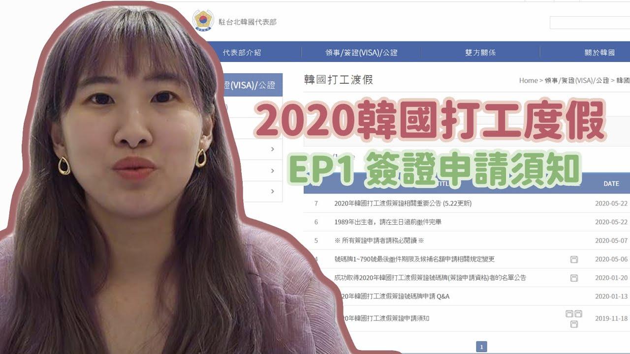 【韓國打工度假】EP1 我申請了2020韓國打工度假的簽證!申請須知一次說給你聽!! - YouTube