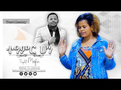 """""""ከለንደን ነው የመጣውት_ተዓምር ሆነልኝ!"""" BETHEL TV CHANNEL WORLDWIDE With Prophet Mesfin Beshu"""