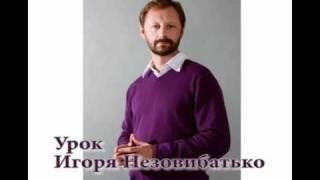 Урок Игоря Незовибатько 2010-10-08