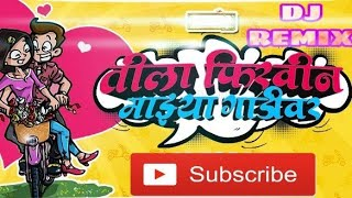 Tila Firavin Maza Gadi Var  Marathi Use Headphones  Djremix