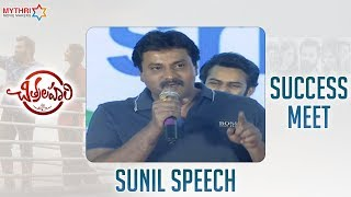 Sunil Full Speech | Chitralahari Success Meet | Sai Tej | Kalyani Priyadarshan | Nivetha | DSP