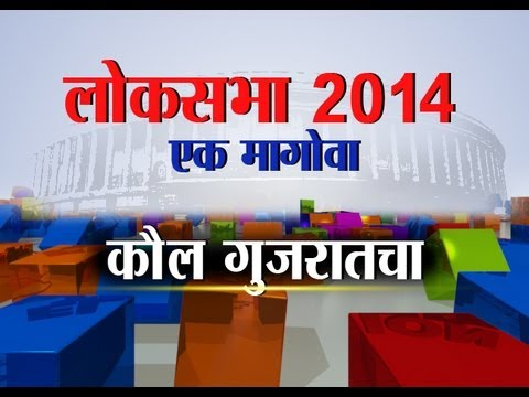 GUJRAT election survey 2014 by IBN Lokmat