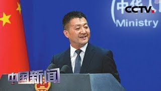 [中国新闻] 中国外交部:中方愿同美方共同努力 深化中美地方交流 | CCTV中文国际