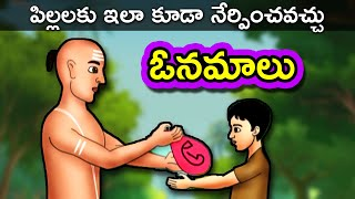 Onamalu | Telugu Stories for Kids | Panchatantra Kathalu | Moral Short Story for Children | Movie