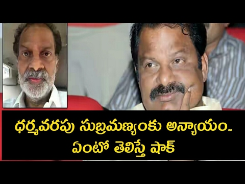 Shocking : Dharmavarapu Subramanyam | Latest Telugu Movie News | News Mantra