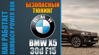 BMW X5 30d как безопасно увеличить мощность с Rambach Power Box