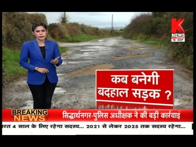 कब बनेगी बदहाल सड़क ?    Special Report    Knews