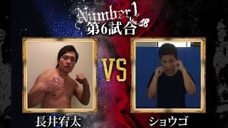 漢塾《ショウゴ》vs 拳神《長井宥太》〜Number1 vol.18 第6試合〜