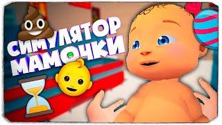 Я ПОТЕРЯЛА СЫНА В МАГАЗИНЕ! - Мамкин Симулятор - Mother Simulator