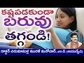 Crazy Weight Loss Tips for Lazy People in Telugu by Dr. Murali Manohar Chirumamilla, M.D.(Ayurveda)