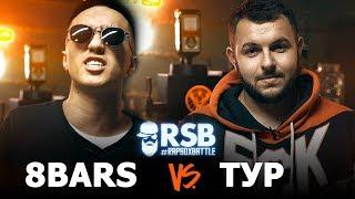RapSoxBattle: 8BARS vs. ТУР / Сезон 2