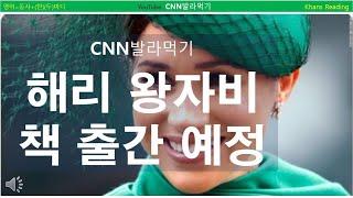 CNN 해리 왕자비 책 출간 예정