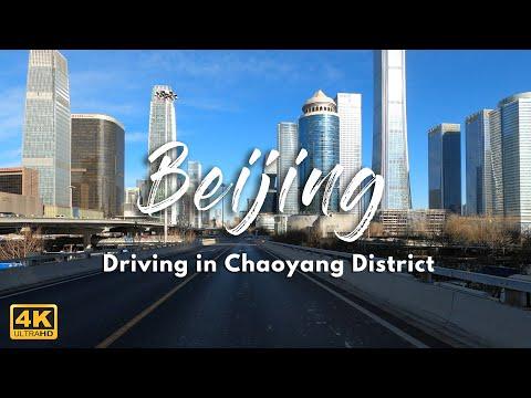 Beijing 4K Drive 2021   北京驾驶 Driving Downtown - Chaoyang District, Beijing, China 北京 朝阳区 CBD
