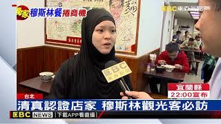 清真認證穆斯林餐廳 北中南成長增加至169家