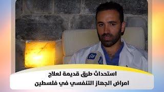 استحداث طرق قديمة لعلاج امراض الجهاز التنفسي في فلسطين