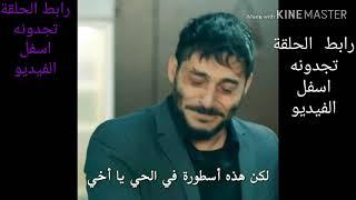 مسلسل الحفرة الحلقة 12 الجزء الثالث مترجمة كاملة بالرابط اسفل الفيديو