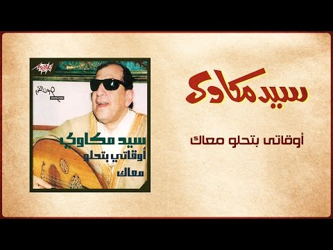 Awaaty Betehlaw - Sayed Mekawy أوقاتي بتحلو معاك - سيد مكاوي