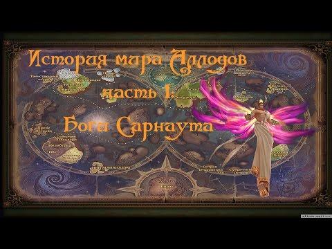 аллоды онлайн тайна мира секреты сарнаута стала