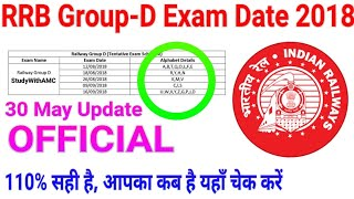 RAILWAY Group D Exam Date Official | railway group d exam date