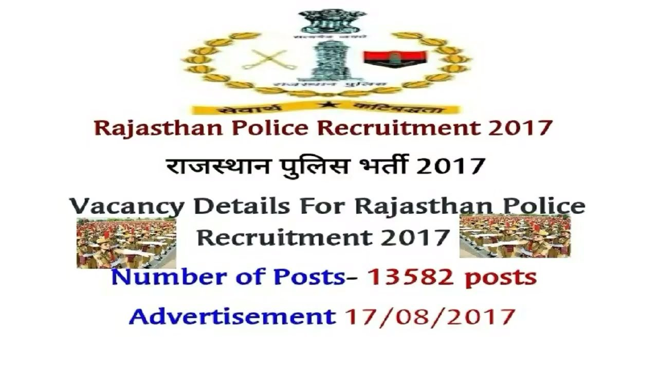 Apply online rajasthan police 2017 13582 rajasthan police 2017 officials notifications police