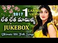 Letha LethaMamillu 2017 Ultimate Hit Folk Songs Jukebox | Disco Recording Company
