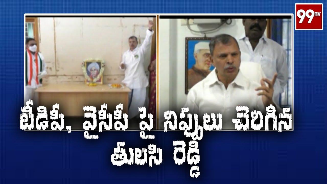 Congress Leader Tulasi Reddy Fires On TDP & YCP l 99TV Telugu