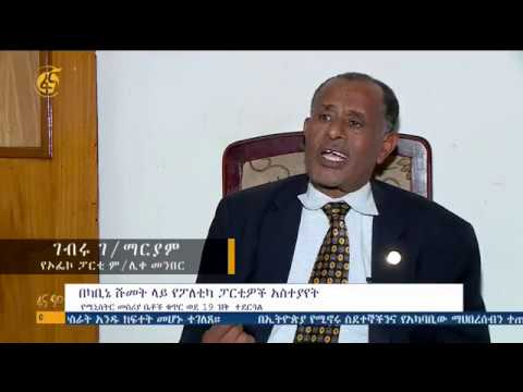 Comments from political parties about the cabinet appointments