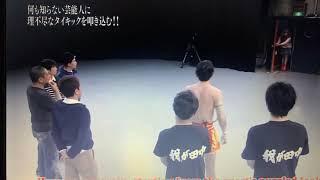 ガキの使い ガキの ガキ タイキック KABAちゃん カバちゃん 田中直樹 田中.