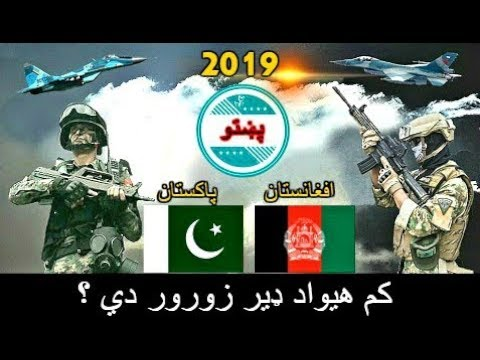 Afghanistan vs Pakistan Military Power 2019 in Pashto |  کم هيواد ډير زورور دي ؟