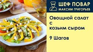 Овощной салат с козьим сыром . Рецепт от шеф повара Максима Григорьева
