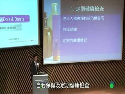 Health Education for Seniors (chinese) 2013-02-23 [照顧長者 - 醫生分享系列]
