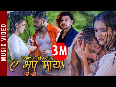 Pramod Kharel New Song AE BHUPU MAYA || ए भुपु माया - New Modern Song 2076 Ft. Bimal & Divyani