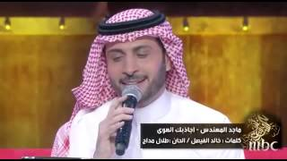 Majed Al Mohandes -Jalsat Wanasah