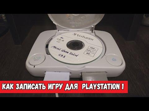 Как Записать игру для Playstation 1.